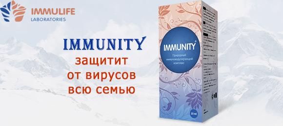 immunity капли повысить иммунитет