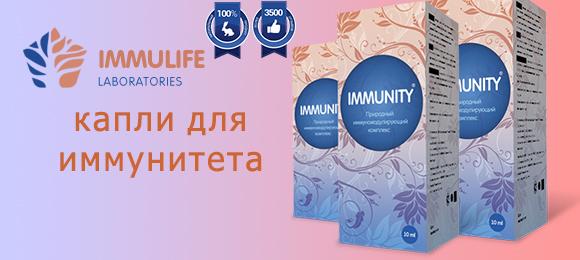 immunity капли